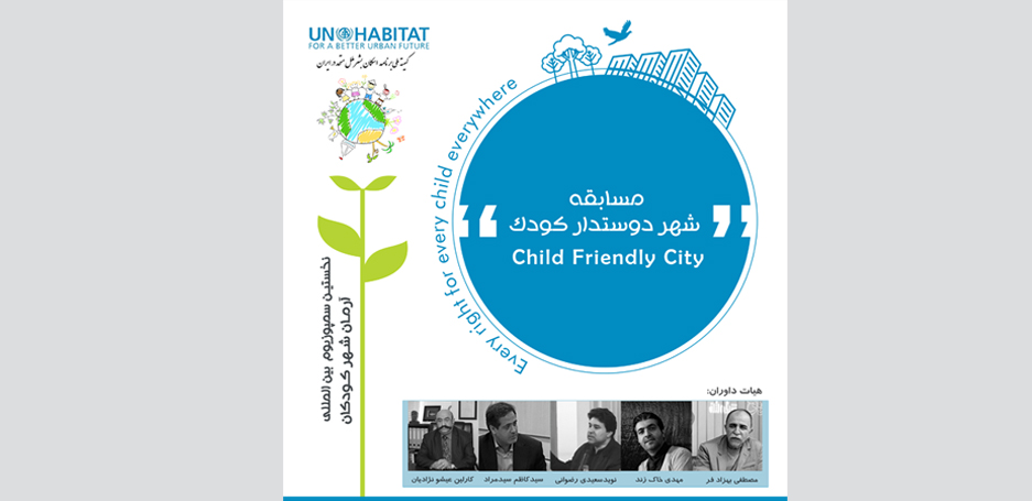 Children-friendly City Competition